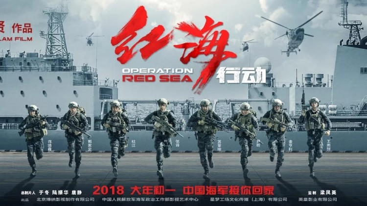operation red sea poster